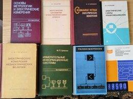 Техническая литература - Книги по измерительной технике, 0