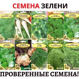 Семена - Семена Петрушки, Укропа, Сельдерея, Щавеля.…, 0