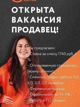 Кассир - Продавец кассир, 0