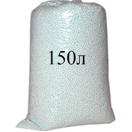 Комплектующие - Наполнитель кресла-мешка - вспененные гранулы полистирола 3-5мм, меш.150л, 0