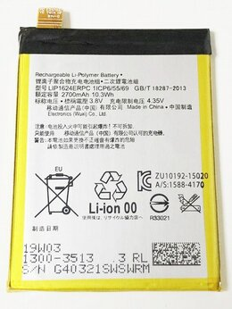 Аккумуляторы - Аккумулятор Sony Xperia X Performance Dual…, 0