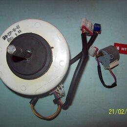 """Кондиционеры - Электро двигатели для """"Сплит систем"""". Кондиционера """"Самсунг"""" SFN-220-16-4V, 0"""