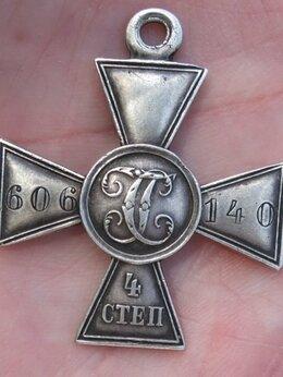 Жетоны, медали и значки - крест георгиевский 4 ст, номер 606140, с…, 0