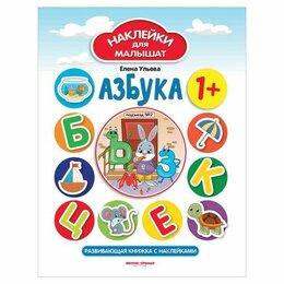 Обучающие материалы и авторские методики - Книга «Наклейки для малышат. Азбука», с…, 0