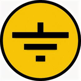 """Предупредительные наклейки и таблички - Самоклеящаяся этикетка 30х30мм символ """"Заземление"""" IEK, 0"""