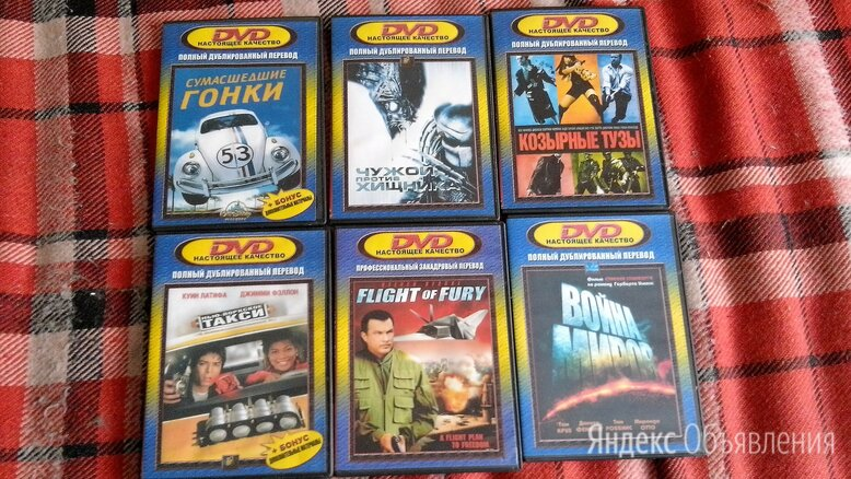 DVD диски с фильмами по цене 1999₽ - Видеофильмы, фото 0