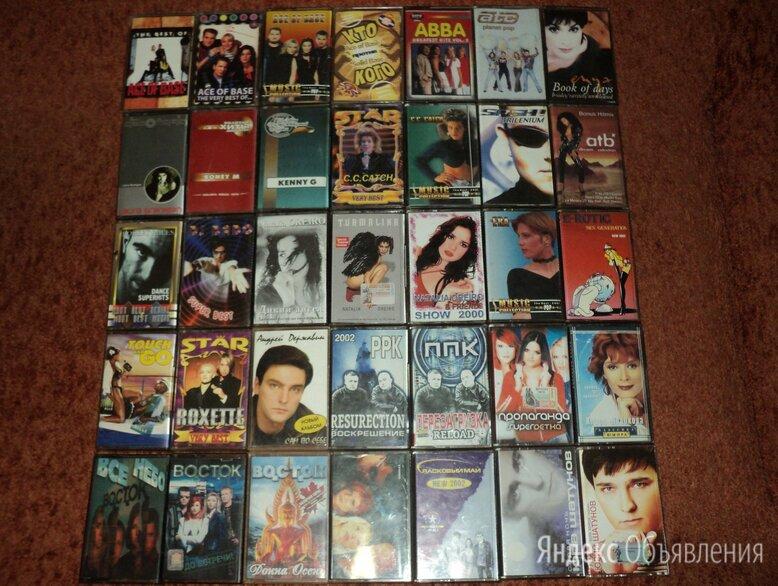 Аудиокассеты по цене 100₽ - Музыкальные CD и аудиокассеты, фото 0