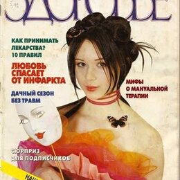 """Журналы и газеты - журнал """"Здоровье""""1999-2000 годы, 0"""