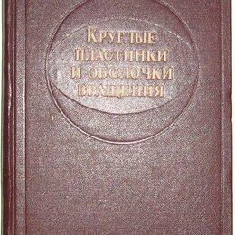Наука и образование - Круглые пластинки и оболочки вращения (Биргер И.А.), 0