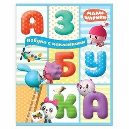 Детская литература - Книга «Малышарики. Азбука с наклейками», с наклейками, Мозаика-Синтез, 0