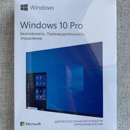 Программное обеспечение - Windows 10 Pro USB (BOX), 0