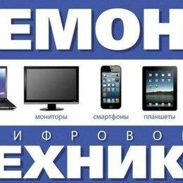 Бытовые услуги - Ремонт компьютеров,ноутбуков,телефонов., 0
