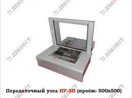 Инкассаторское оборудование - Передаточное кассовое окно ПУ-3П., 0