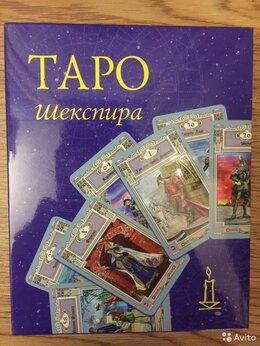 Коллекционные карточки - Таро Шекспира из-во Аркаим+книга+Карты+футляр, 0