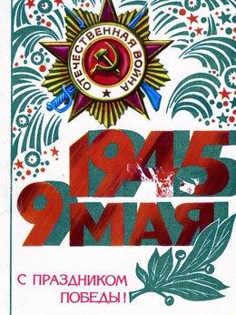Конверты и почтовые карточки - Открытки и конверты (СССР), 0