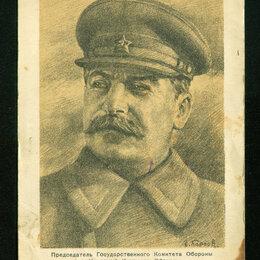 Открытки - Открытка с текстом с фронта Сталин 1944 полевая почта , 0