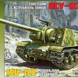 """Конструкторы - Сборная модель. САУ  """"ИСУ-122"""". 1/35, 0"""