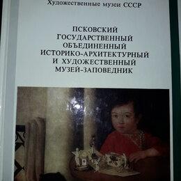 Наука и образование - Псковский музей-заповедник, 0