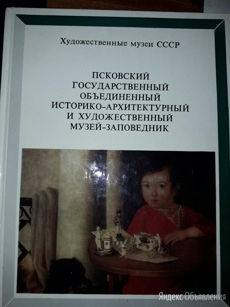 Псковский музей-заповедник по цене 1500₽ - Наука и образование, фото 0