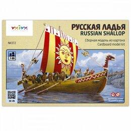 Сборные модели - Русская ладья (Сборная игрушка из картона), 0
