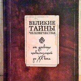 Астрология, магия, эзотерика - Книга: Великие тайны человечества от древних цивилизаций. НОВАЯ., 0