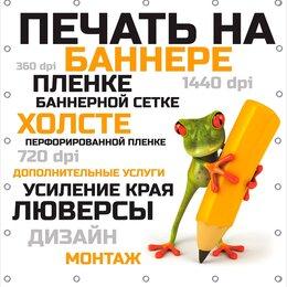 IT, интернет и реклама - Наружная реклама и полиграфия, 0