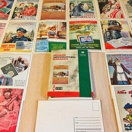 Конверты и почтовые карточки - История сберегательного дела в плакате, 0