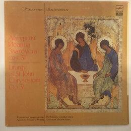 Виниловые пластинки - классика Рахманинов - Литургия Иоанна Златоуста, 0