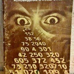 Астрология, магия, эзотерика - Книга: Ясновидение и нумерология., 0