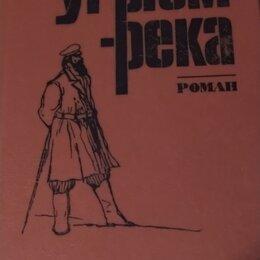Художественная литература - Книга., 0