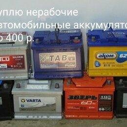 Аккумуляторы - Аккумуляторы, 0
