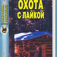 """Прочее - Книга """"Охота с лайкой"""", 0"""