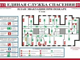 Рекламные конструкции и материалы - План эвакуации при пожаре. 2019 (А2), 0