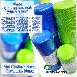Йога - Ролик для пилатес цилиндрический 30см, 45см, 60см, 90см, 0