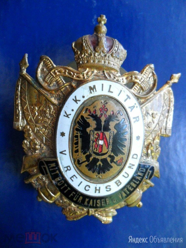 Знак ветеран Австрийской императорской армии.Крепеж-не оригинал! по цене 5500₽ - Жетоны, медали и значки, фото 0