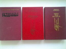 Художественная литература - Книги военно-патриотические, героические, 0