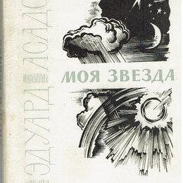 """Художественная литература - Эдуард Асадов """"Моя звезда"""", 0"""