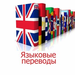 СМИ, копирайтинг и перевод - Бюро переводов по всей России, 0