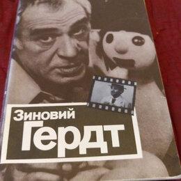 Открытки - Актеры советского кино 10, 0
