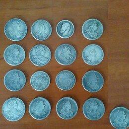 Монеты - Монеты Российской империи рубль 18, 19 и 20 веков, 0
