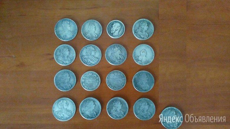 Монеты Российской империи рубль 18, 19 и 20 веков по цене 299₽ - Монеты, фото 0