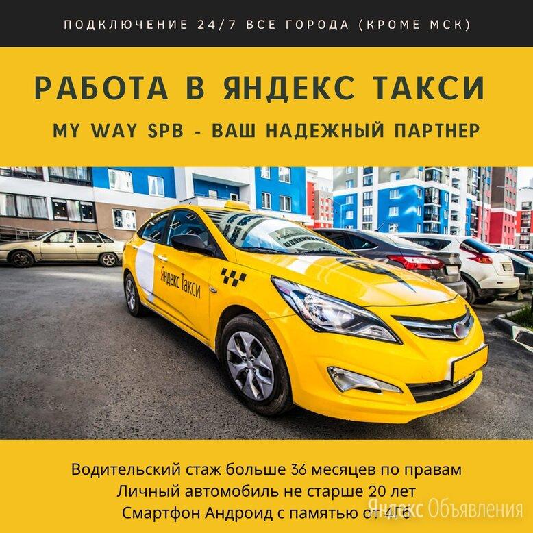 Водитель Яндекс такси на личном автомобиле - Водители, фото 0