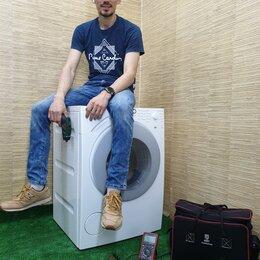Ремонт и монтаж товаров - ремонт стиральных машин в Самаре, 0