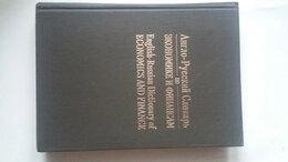 Бизнес и экономика - Словарь, англо-русский по экономике и финансам, 0