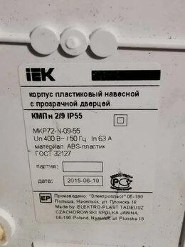 Электрические щиты и комплектующие - Бокс влагозащищенный КМПн-9 IP55 на 9 модулей ИЭК, 0