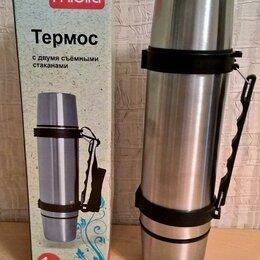 Термосы и термокружки - Термос 1л. с двумя съёмными стаканами, нержавеющая сталь, НОВЫЙ., 0