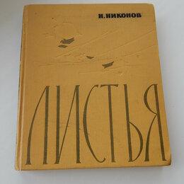 Детская литература - ЛИСТЬЯ, Н. Никонов, 0