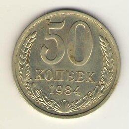 Монеты - 50 копеек 1984г. Штемпельные, 0