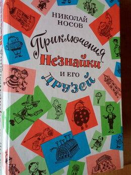 Детская литература - Н.Носов Приключения Незнайки и его друзей, 0