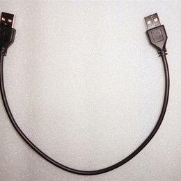Прочие комплектующие - КАБЕЛЬ  -  USB - USB    ( папа - папа )    ( 30  см. ), 0
